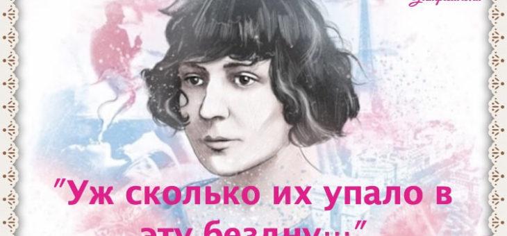 Поэтический мир Марины Цветаевой