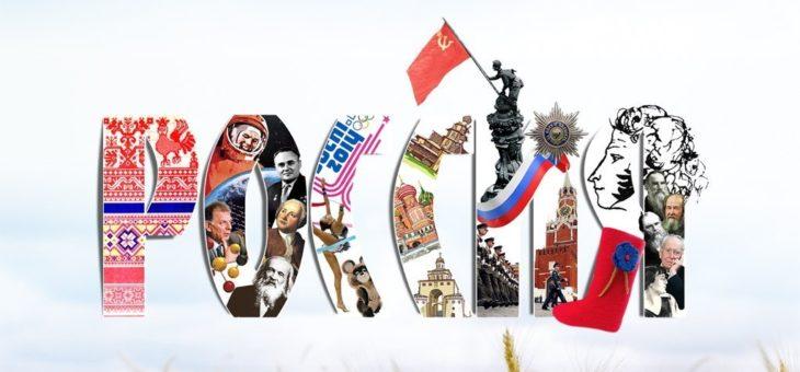 Квест-игра «Страна, которую люблю…»
