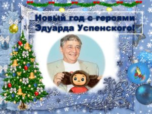 80-лет Эдуарду Успенскому