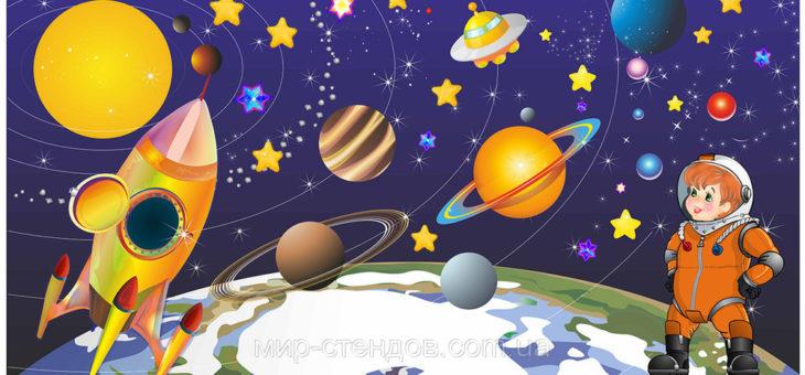 Космическая азбука