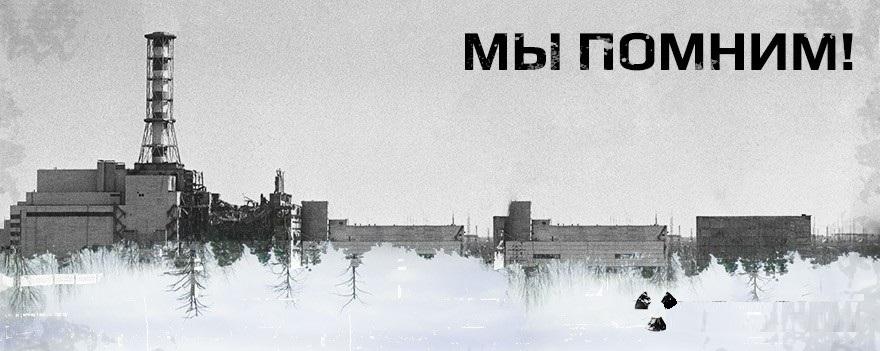"""""""Чернобыль: быль и боль"""""""
