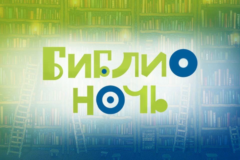 """""""Библиосумерки - 2018"""""""