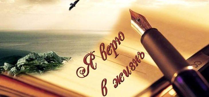 Я верю в жизнь…