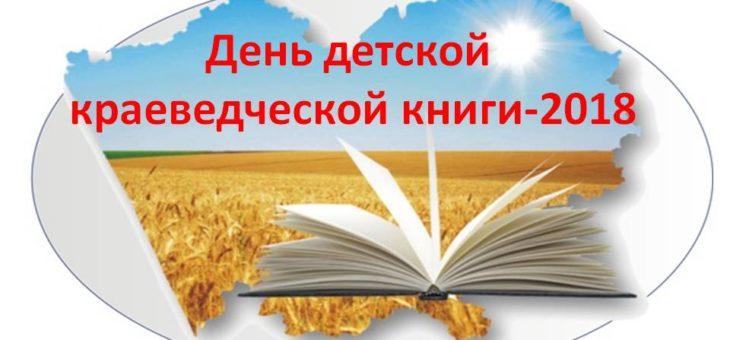 День детской краеведческой книги — 2018