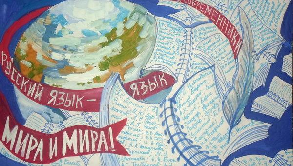 Графический диктант «Русское слово — русское чудо»