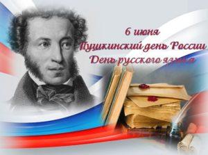 """Поэтический перекрёсток """"Слово о Пушкине. Неповторимость авторского слова"""""""