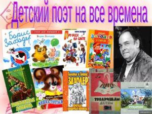 Борису Заходеру - 100 лет