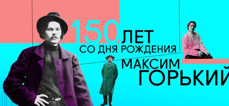 за Горьковской строкой