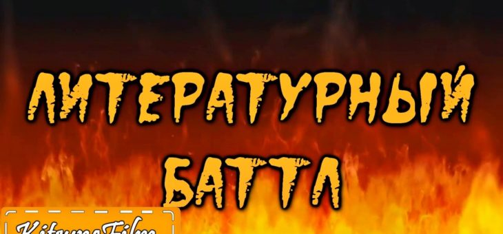 Литературная БАТЛ-викторина
