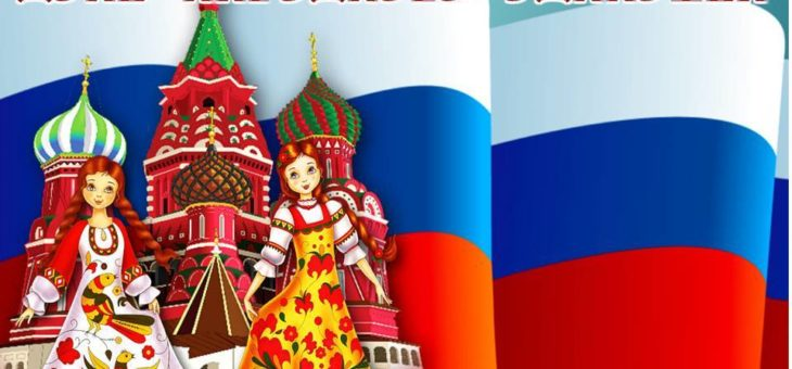 Есть на Руси такой праздник…