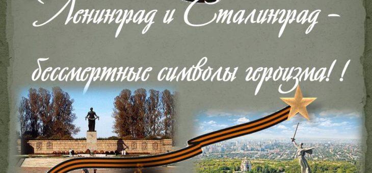 Ленинград и Сталинград — бессмертные символы героизма