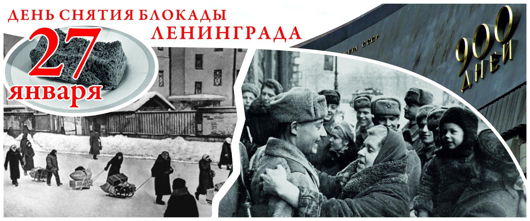 """Вечер памяти """"900 дней веры, отваги, мужества"""", посвященный 75 годовщине Дню снятия блокады Ленинграда в рамках Года памяти и славы"""
