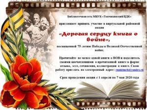 """Литературная акция """"Дорогая сердцу книга о войне"""""""