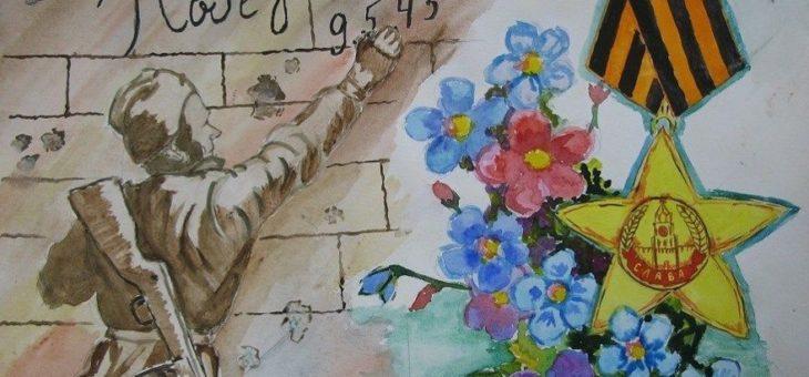 Районный конкурс детских рисунков «Я рисую Победу»