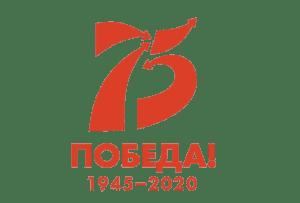 Викторина к 75-летию Победы!