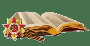 """Конкурс для библиотекарей """"Читаем детям о войне"""""""