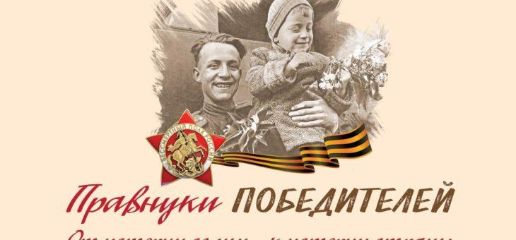 Районная онлайн-акция «Правнуки Победителей. От истории семьи — к истории страны»