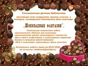 """Конкурс для сладкоежек """"Шоколадные фантазии"""""""
