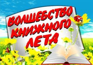 "Летние чтения ""Волшебство книжного лета"""