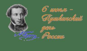 "Поэтический перекресток ""Слово О Пушкине"""