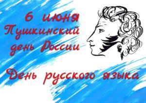 """Поэтический перекресток """"Слово о Пушкине. Неповторимость авторского слова"""""""
