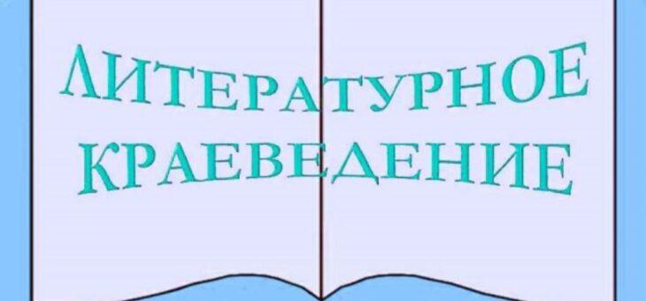 День детской краеведческой книги-2021