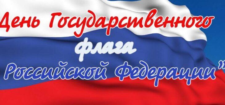 Флаг — России честь и знак!