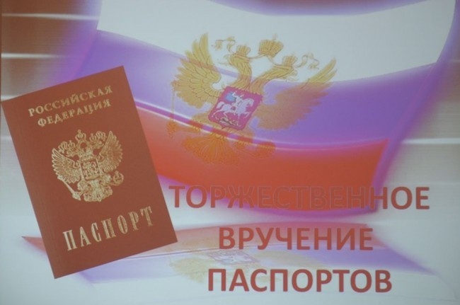 Дочке, открытка с получением паспорта рф