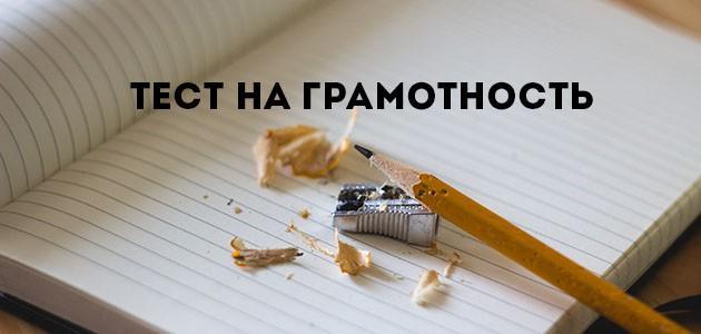 ТЕСТ НА ГРАМОТНОСТЬ