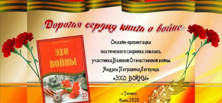 Онлайн-презентация книги А.П. Легкунца «ЭХО ВОЙНЫ»