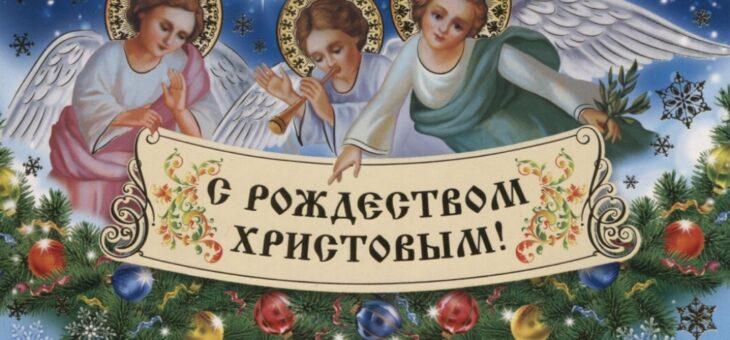 Секреты русского Рождества
