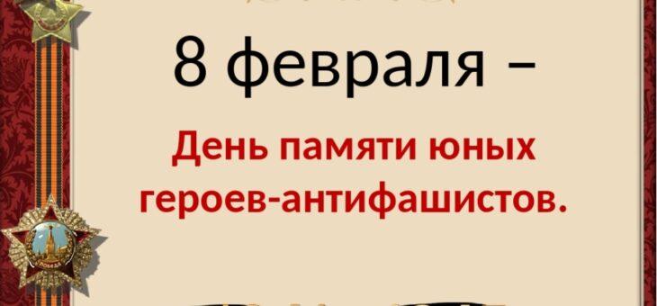 Юные герои сороковых