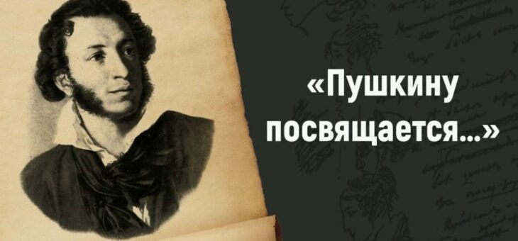 Музы пушкинской строки